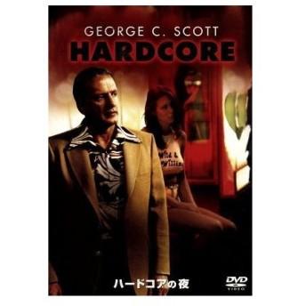 ハード・コアの夜/ジョージ・C・スコット