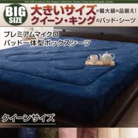 寝心地・カラー・タイプが選べる 大きいサイズのパッド・シーツ シリーズ パッド一体型ボックスシーツ プレミアムマイクロ クイーン