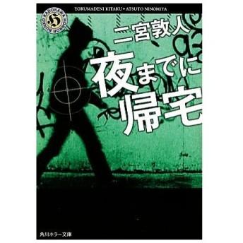 夜までに帰宅 角川ホラー文庫/二宮敦人【著】