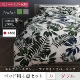 日本製 綿100% エレガントモダンリーフデザインカバーリング lifea リフィー 布団カバーセット ベッド用 43×63用 ダブル4点セット