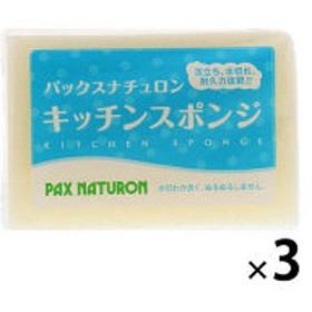 太陽油脂 パックスナチュロン キッチンスポンジ ナチュラル 1セット(3個)