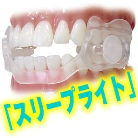 スリープライト :歯ぎしりから、歯と顎関節を守ります!