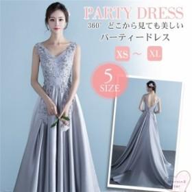 パーティードレス 結婚式 袖なし ロングドレス Vネック パーティドレス ウェディングドレス お呼ばれ  花飾り二次会