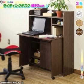ライティングデスク 幅90cm シンプルデザイン 収納デスク 可動棚あり 本立て 本棚 棚付き デスク 学習机 勉強机 コンセント口 搭載