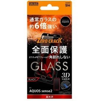 レイ・アウト AQUOS sense2 ガラス 3D 9H 全面 光沢 ソフト RTAQSE2FSGCB(ブラ