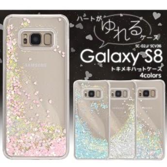 アウトレット品 [ギャラクシーS8用] リムーバー付き Galaxy S8 SC-02J/ SCV36用トキメキハートケース