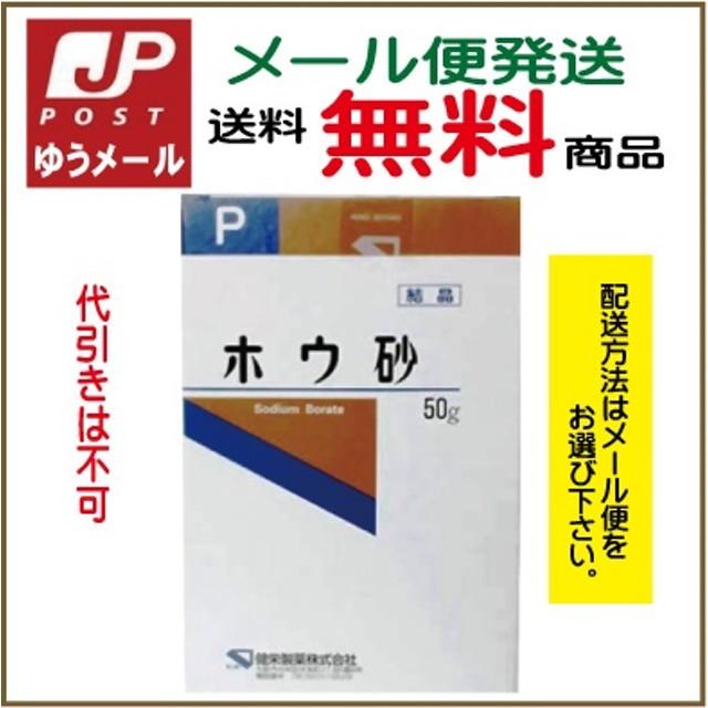 fd101f885a08c3 ケンエーホウ砂P(50g)【雑貨品】[ゆうパケット・送料無料] 「YP30 ...