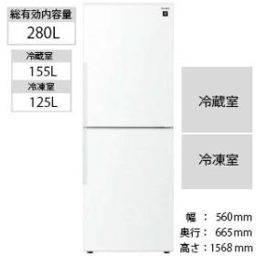 シャープ 2ドア冷蔵庫(280L・右開き) SJ-PD28E-W ホワイト系 (標準設置無料)