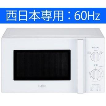 ハイアール 電子レンジ「西日本専用:60Hz」[17L/ターンテーブル式] JM-17H-60-W ホワイト