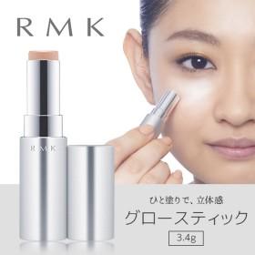 【送料無料】RMK 大人気 グロースティック3.4g ひと塗りで、立体感/ハイライト/ルミコ