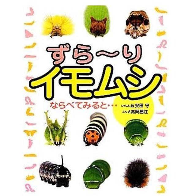 ずらーりイモムシ ならべてみると…/安田守【写真】,高岡昌江【文】