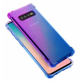Samsung Galaxy S10/S10+/S10e クリアケース/カバー 半透明 耐衝撃 グラデーション TPU カバー ソフトケース おスマホ スマートフォン