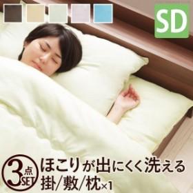 国産洗える布団3点セット(掛布団+敷布団+枕) セミダブルサイズ