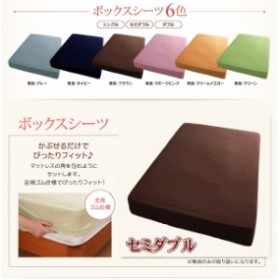 ベッド用ボックスシーツ セミダブル 20色柄から選べる!デザインカバーリングシリーズ (無地×ブラウン)