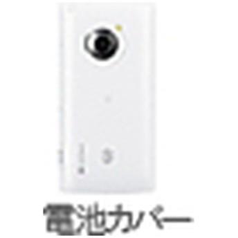 【ソフトバンク純正】電池カバー リリーホワイト 005SH