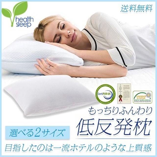 Qoo10限定SALE!【送料無料】もっちりふんわり低反発枕 ギフト・来客用にも人気です♪選べる2サイズ 洗える ホテル仕様 寝返り上手枕 いびき対策 通気