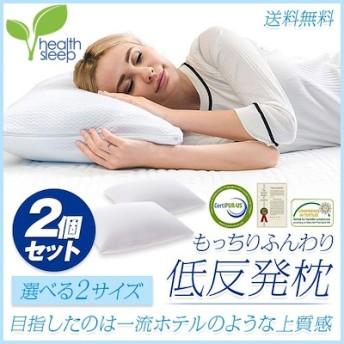【2個セットお買い得♪】ふんわり枕 ピロー 低反発枕 洗える ホテル仕様 寝返り上手枕 いびき 通気 カバー付き 洗濯可 まくら ギフトに人