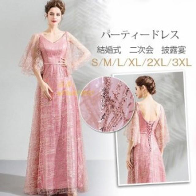 a1112d0c12976 パーティードレス ロングドレス 袖あり パーティ ドレス マキシ丈 二次会ドレス 結婚式 ドレス 発表