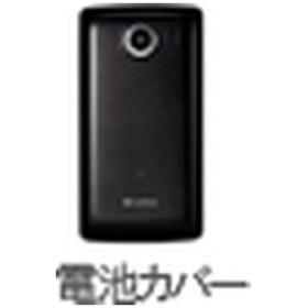 【ソフトバンク純正】電池カバー ブラック 009SH