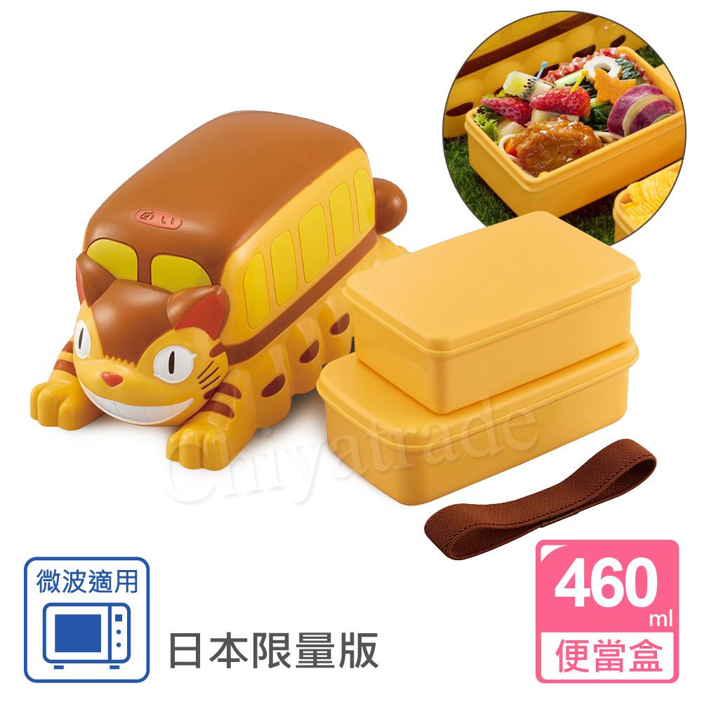 【宮崎駿 龍貓Totoro】龍貓巴士 迷你野餐便當盒 保鮮餐盒 野餐露營旅行通用-460ML(日本限量版)