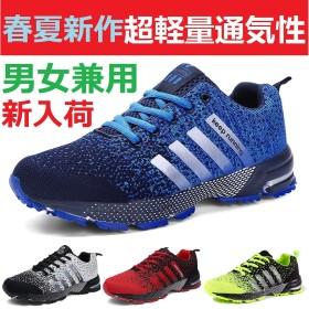 【国内安心配送】春夏新作/軽量 カジュアル スポーツ スニーカー/通気性 クッション性/ランニングシューズ/ジョギングシューズ/男女兼用日常着用/Running Shoes-5 colors