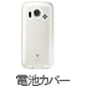 【ソフトバンク純正】電池カバー シルキーホワイト DM011SH