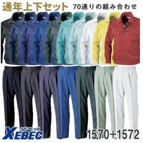作業服 上下セット ジーベック 1570シリーズ(1570 長袖ブルゾン+1572 スラックス)  通年 秋冬モデル