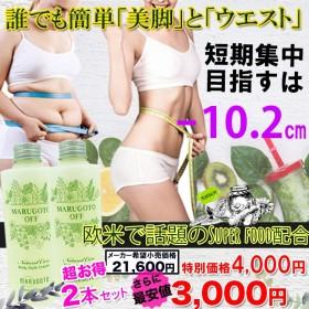 \1+1‼ 1個あたり1250円‼/超お得!春夏に向けたダイエット対策に!6日で太もも-10.2㎝!落ちないセルライトや頑固な脂肪もまるごとオフ!まるごとオフ2個セット