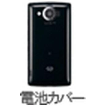【ソフトバンク純正】電池カバー ネイビーブラック 003SH