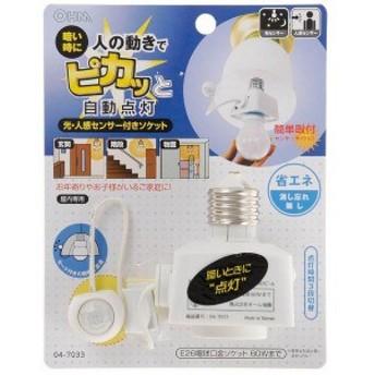 オーム電機 光・人感センサー付ソケット PIR505C-A