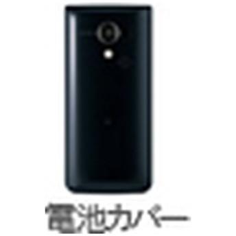 【ソフトバンク純正】電池カバー ネイビーブラック 109SH