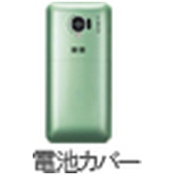 【ソフトバンク純正】電池カバー パフュームグリーン 004SH