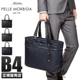 ペッレモルビダ ハイドロフォイル トートバッグ ビジネストート ビジネスバッグ B4 HYD004