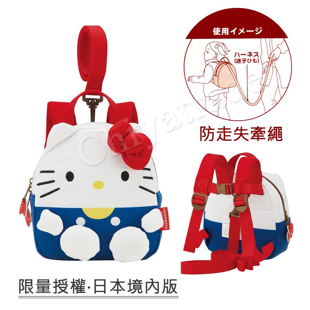 【Hello Kitty】凱蒂貓 兒童防走失背包 後背包 雙肩背包 防丟失背包(日本限定境內版)