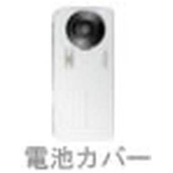 【ソフトバンク純正】電池カバー ホワイト 940SH