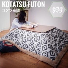 KotatsuFuton こたつ布団 長方形 190x230cm (こたつ用 掛け布団 防寒 冬物 可愛い 北欧 ファー付き おすすめ)