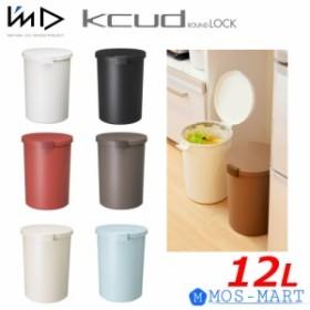 クード KCUD ゴミ箱 ダストボックス ラウンドロック KUDRL アイムディ