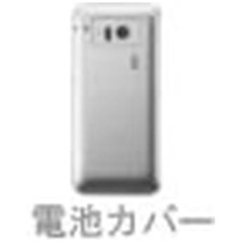 【ソフトバンク純正】電池カバー シルバー 841SHS