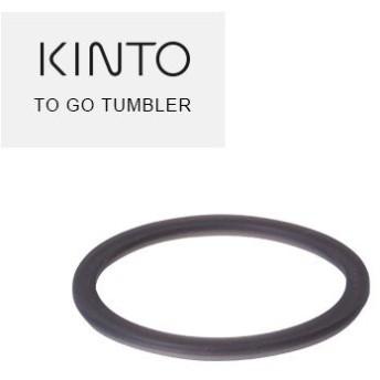 キントー トゥーゴータンブラー用シリコーンパッキン KINTO TO GO TUMBLER