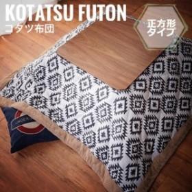 KotatsuFuton こたつ布団 正方形 190x190cm (こたつ用 掛け布団 防寒 冬物 可愛い 北欧 ファー付き)
