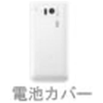 【ソフトバンク純正】電池カバー ホワイト 841SH/842SH
