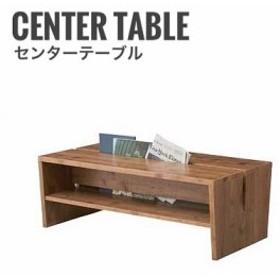 Sepia セピア センターテーブル (カントリー 木製 マガジンラック リビングテーブル 本立て ナチュラル 天然木)