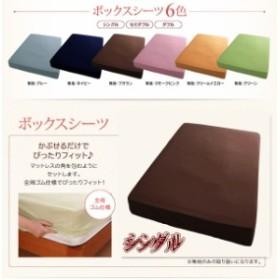 ベッド用ボックスシーツ シングル 20色柄から選べる!デザインカバーリングシリーズ (無地×ブラウン)