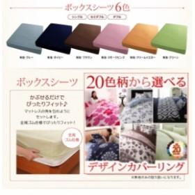 ベッド用ボックスシーツ シングル 20色柄から選べる!デザインカバーリングシリーズ (無地×6色)