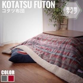 KotatsuFuton こたつ布団 長方形 190x230cm (こたつ用 掛け布団 防寒 冬物 可愛い チェック柄 おすすめ おしゃれ)