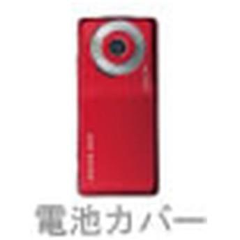 【ソフトバンク純正】電池カバー ノーブルレッド 945SH