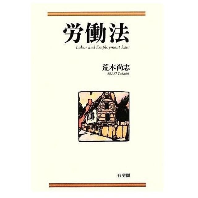 労働法/荒木尚志【著】 通販 LI...