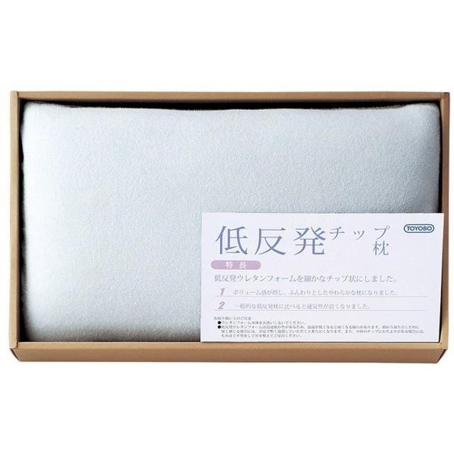 3610 東洋紡 低反発チップ枕 (ピロケース付) ブルー