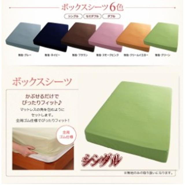 ベッド用ボックスシーツ シングル 20色柄から選べる!デザインカバーリングシリーズ (無地×グリーン)