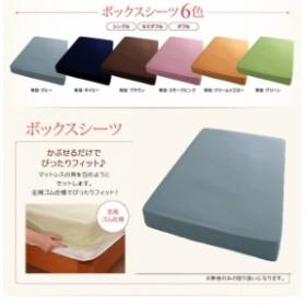 ベッド用ボックスシーツ シングル 20色柄から選べる!デザインカバーリングシリーズ (無地×グレー)